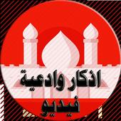 ادعية واذكار رمضان 2016 icon