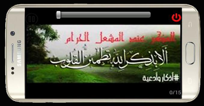 ادعية واذكار رمضان 2016 apk screenshot