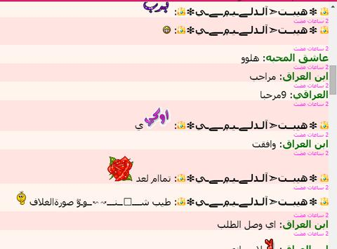 دردشة صاكين وصاكات بغداد poster