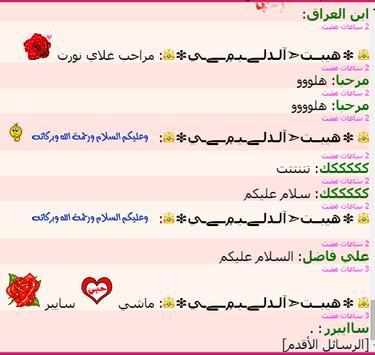 دردشة صاكين وصاكات بغداد apk screenshot