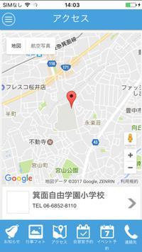 箕面自由学園小学校 screenshot 3