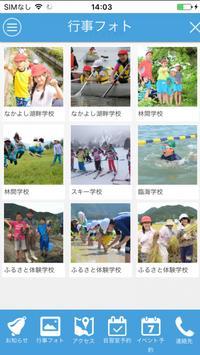 箕面自由学園小学校 screenshot 4