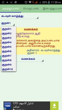 ThirukkuralShare apk screenshot