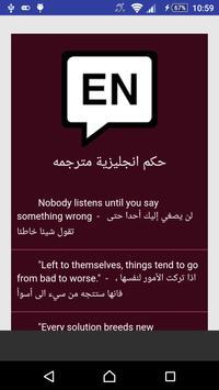 حكم انجليزية مترجمه poster