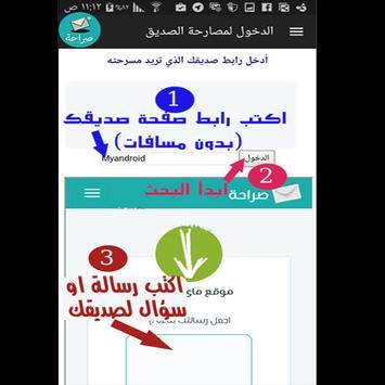 صراحة. apk screenshot