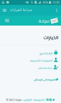 الصراحة apk screenshot