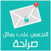 التجسس على رسائل صراحة Prank icon