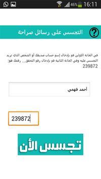 التجسس على رسائل صراحة Prank screenshot 1