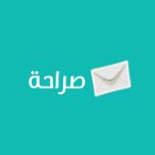 صراحة - sarahah.com icon
