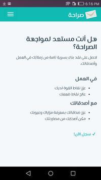 صراحة - sarahah.com apk screenshot