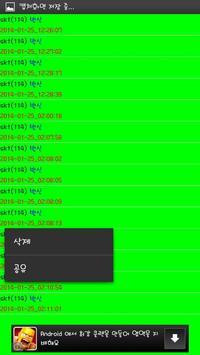 어스레코더 - 전화녹음 자동녹음 콜레코더 apk screenshot