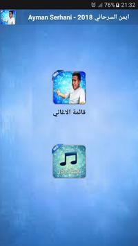 Ayman Serhani - ايمن السرحاني 2018 screenshot 2
