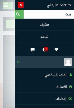 صارحني apk screenshot