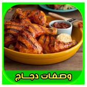 طريقة طبخ الدجاج بالفرن icon