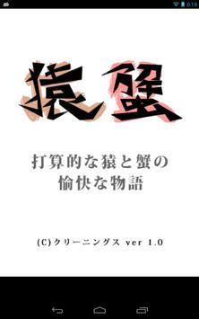 猿蟹 - 打算的な猿と蟹の愉快な物語 -(Unity版) poster