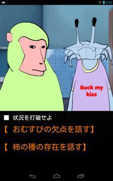 猿蟹 - 打算的な猿と蟹の愉快な物語 -(Unity版) apk screenshot