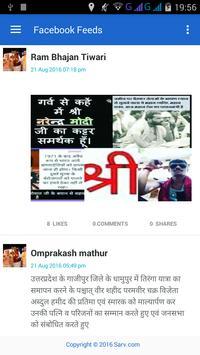 Om Prakash Mathur screenshot 3