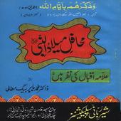 Mehfil E Millaad Nabi S.A.W.W icon