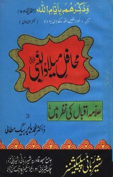 Mehfil E Millaad Nabi S.A.W.W poster