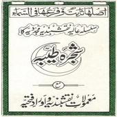 Shajrah Naqshbandia Mujadidiya icon