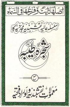 Shajrah Naqshbandia Mujadidiya poster