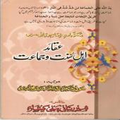 Aqaid Ahlay Sunnat wa Jammat icon