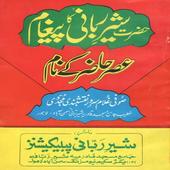 Sher E Rabbani Ka Payghaam icon