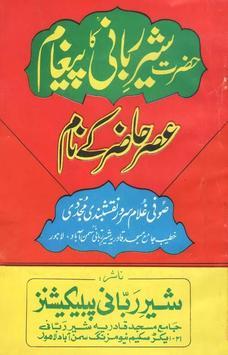 Sher E Rabbani Ka Payghaam poster