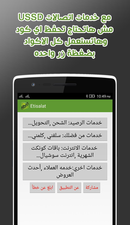 Credit transfer code etisalat egypt