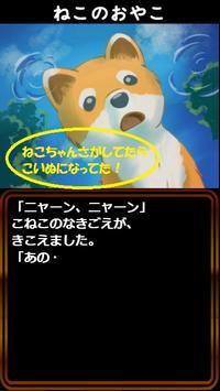 読み聞かせ絵本アプリ~きかせてよ~ poster