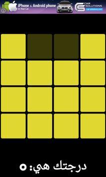 لعبة الذاكرة screenshot 3