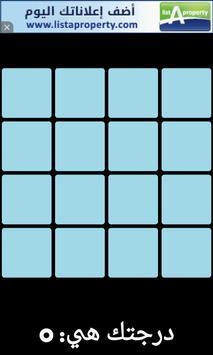 لعبة الذاكرة screenshot 2