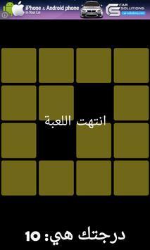 لعبة الذاكرة screenshot 5
