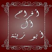 ماهر و شيماء icon