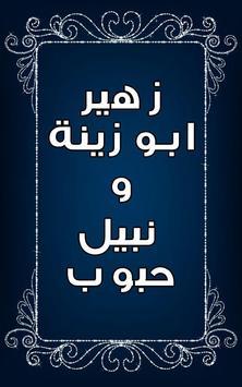ماهر و شيماء poster