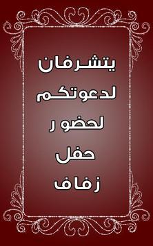 ماهر و شيماء apk screenshot