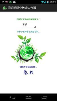 消灯時間☆節電大作戦 poster