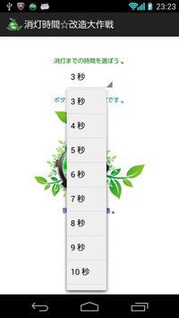 消灯時間☆節電大作戦 screenshot 2