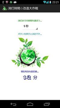消灯時間☆節電大作戦 screenshot 3