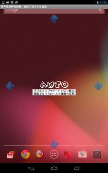 限界超越輝度調整 - 画面の明るさを設定 - apk screenshot