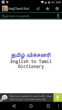 English Tamil Dictionary poster