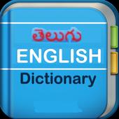 Telugu-English Dictionary icon