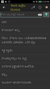Telugu-English Dictionary poster