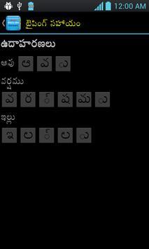 Telugu-English Dictionary apk screenshot