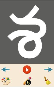 Write Telugu Alphabets apk screenshot