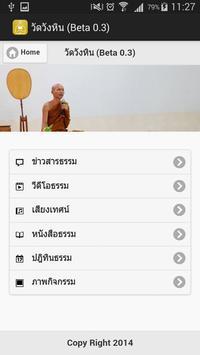 วัดวังหิน apk screenshot