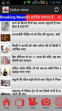 Satkar Indore News apk screenshot