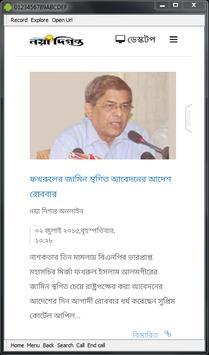 All Top Bangla Newspapers BD screenshot 5