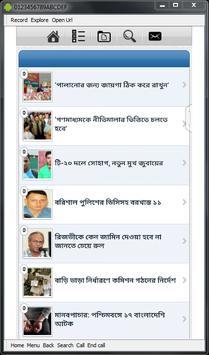 All Top Bangla Newspapers BD screenshot 6