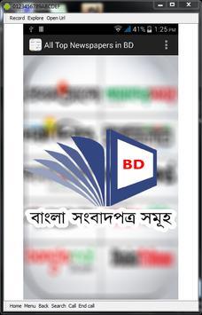 All Top Bangla Newspapers BD apk screenshot